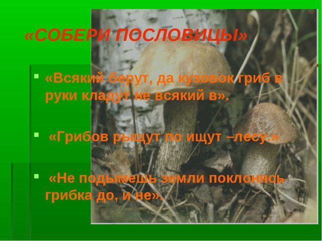 «СОБЕРИ ПОСЛОВИЦЫ» «Всякий берут, да кузовок гриб в руки кладут не всякий в»...