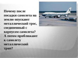 Почему после посадки самолета на землю опускают металлический трос, соединенн
