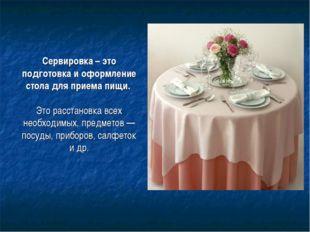 Сервировка – это подготовка и оформление стола для приема пищи. Это расстанов