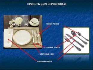 ПРИБОРЫ ДЛЯ СЕРВИРОВКИ чайная ложка столовая ложка столовый нож столовая вилка