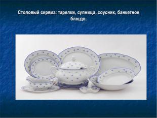 Столовый сервиз: тарелки, супница, соусник, банкетное блюдо.