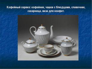 Кофейный сервиз: кофейник, чашки с блюдцами, сливочник, сахарница, ваза для к