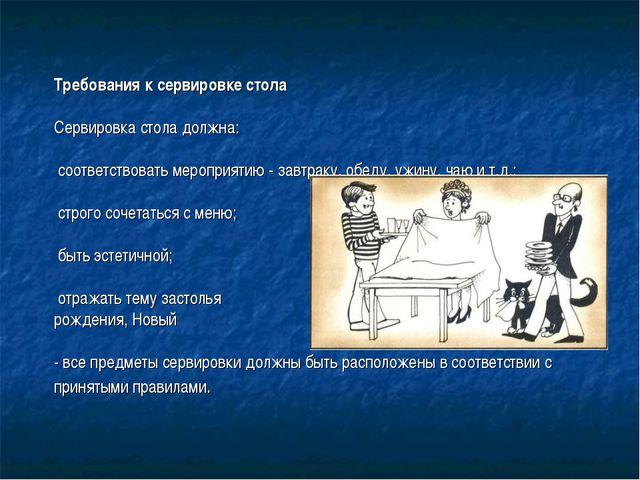 Требования к сервировке стола Сервировка стола должна: соответствовать меропр...