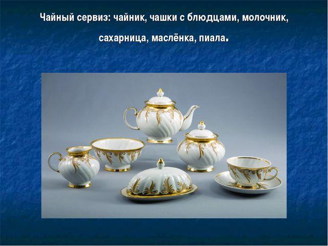 Чайный сервиз: чайник, чашки с блюдцами, молочник, сахарница, маслёнка, пиала.