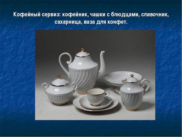 Кофейный сервиз: кофейник, чашки с блюдцами, сливочник, сахарница, ваза для к...