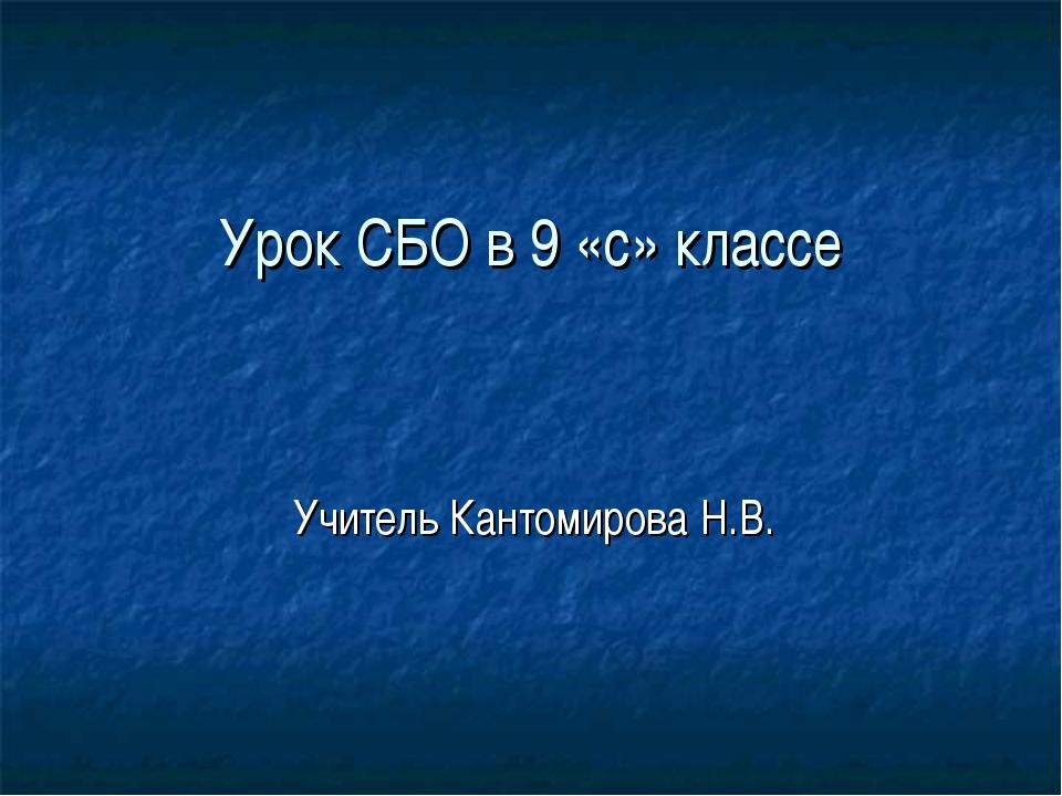 Урок СБО в 9 «с» классе Учитель Кантомирова Н.В.