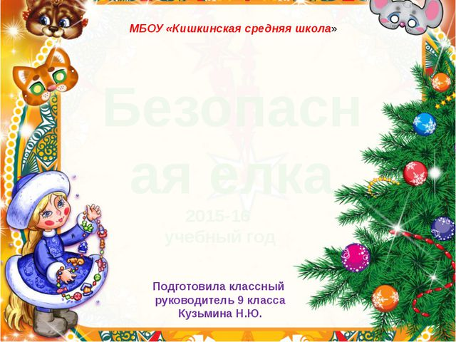 МБОУ «Кишкинская средняя школа» Подготовила классный руководитель 9 класса Ку...