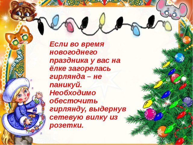 Если во время новогоднего праздника у вас на ёлке загорелась гирлянда – не па...