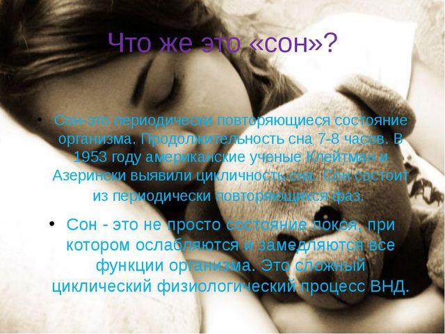 Что же это «сон»? Сон-это периодически повторяющиеся состояние организма. Про...