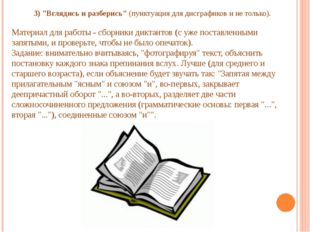 """3) """"Вглядись и разберись""""(пунктуация для дисграфиков и не только). Материал"""