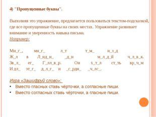 """4) """"Пропущенные буквы"""". Выполняя это упражнение, предлагается пользоваться те"""