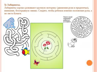 5) Лабиринты. Лабиринты хорошо развивают крупную моторику (движения руки и пр