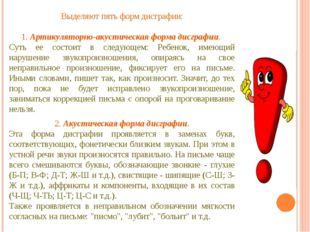 Выделяют пять форм дисграфии: 1. Артикуляторно-акустическая форма дисграфии.