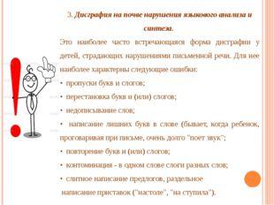 3. Дисграфия на почве нарушения языкового анализа и синтеза. Это наиболее час