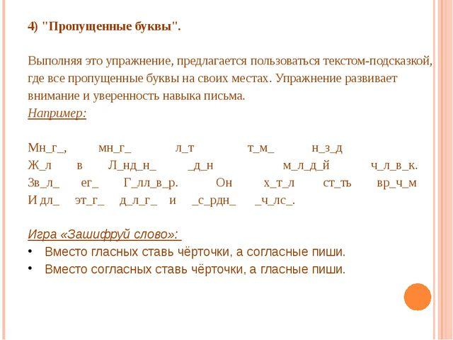 """4) """"Пропущенные буквы"""". Выполняя это упражнение, предлагается пользоваться те..."""