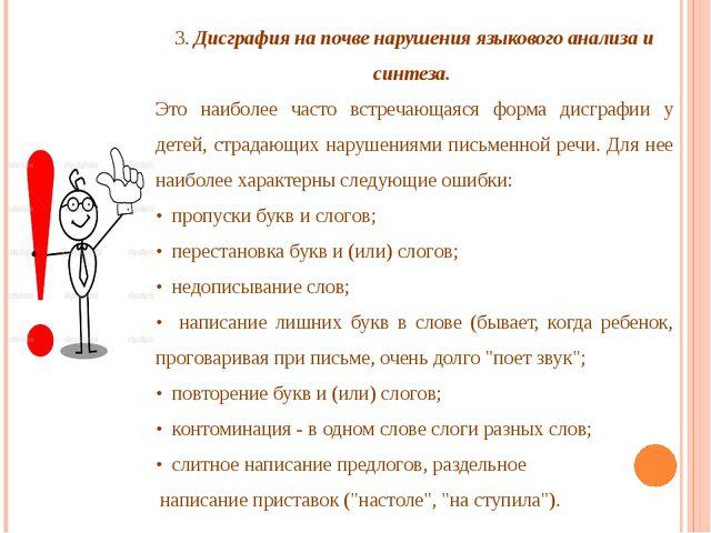 3. Дисграфия на почве нарушения языкового анализа и синтеза. Это наиболее час...