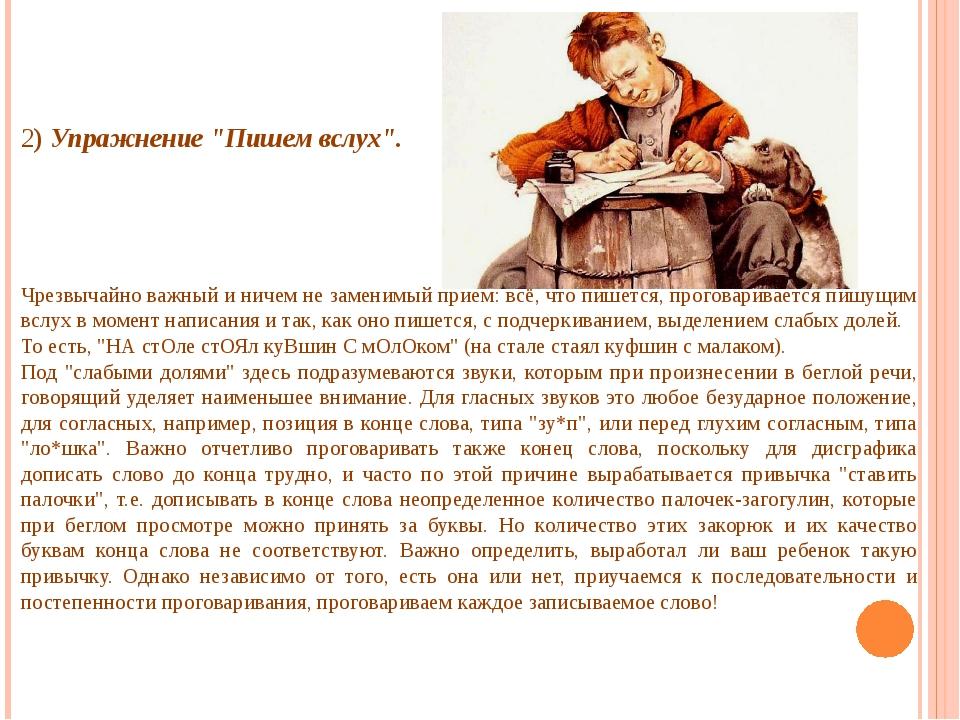 """2) Упражнение """"Пишем вслух"""". Чрезвычайно важный и ничем не заменимый прием:..."""
