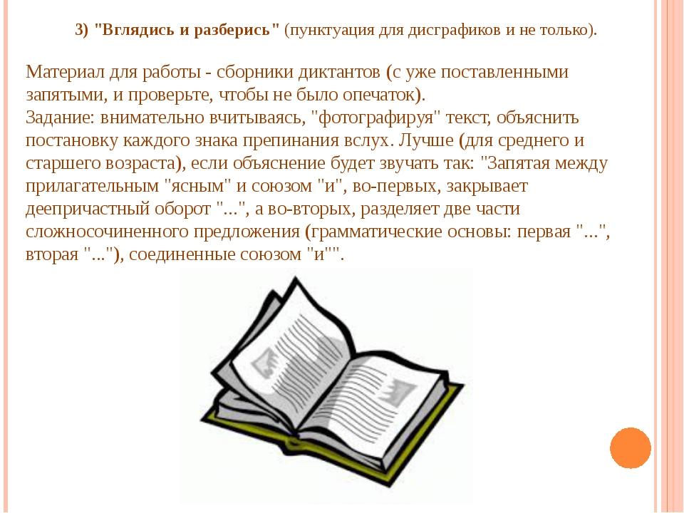 """3) """"Вглядись и разберись""""(пунктуация для дисграфиков и не только). Материал..."""