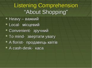 "Listening Comprehension ""About Shopping"" Heavy – важкий Local- місцевий Conve"