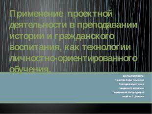 Доклад подготовила: Панаитова Софья Ильинична Преподаватель истории и граждан