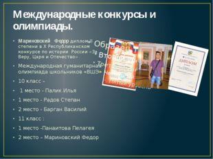 Международные конкурсы и олимпиады. Мариновский Федор диплом II степени в X