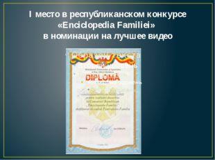 I место в республиканском конкурсе «Enciclopedia Familiei» в номинации на луч