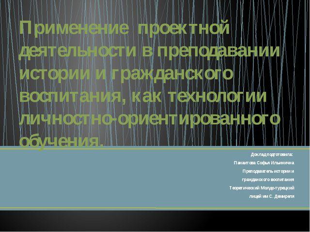 Доклад подготовила: Панаитова Софья Ильинична Преподаватель истории и граждан...