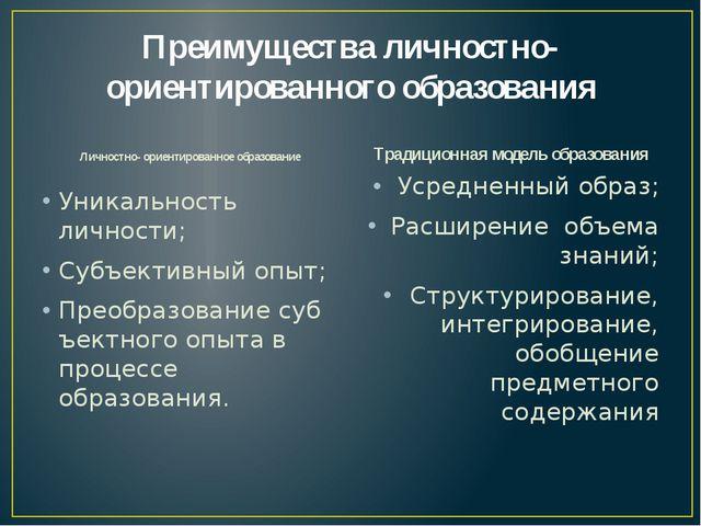 Преимущества личностно-ориентированного образования Личностно- ориентированно...
