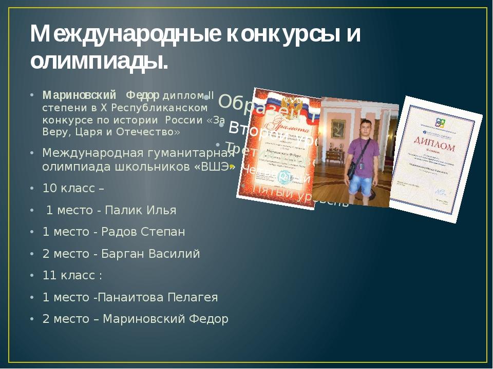 Международные конкурсы и олимпиады. Мариновский Федор диплом II степени в X...