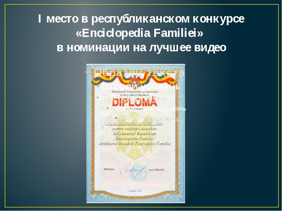 I место в республиканском конкурсе «Enciclopedia Familiei» в номинации на луч...