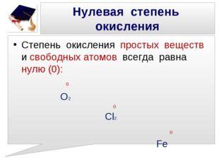 Нулевая степень окисления Степень окисления простых веществ и свободных атомо