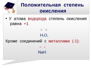 Положительная степень окисления У атома водорода степень окисления равна +1 +