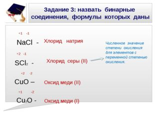 Задание 3: назвать бинарные соединения, формулы которых даны +1 -1 NaCl - +2