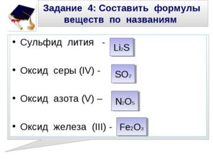 Задание 4: Составить формулы веществ по названиям Сульфид лития - Оксид серы