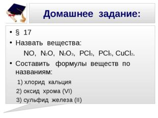 Домашнее задание: § 17 Назвать вещества: NO, N2O, N2O3, PCl3, PCl5, CuCl2. Со