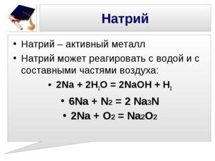 Натрий Натрий – активный металл Натрий может реагировать с водой и с составны