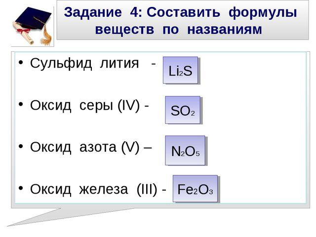 Задание 4: Составить формулы веществ по названиям Сульфид лития - Оксид серы...