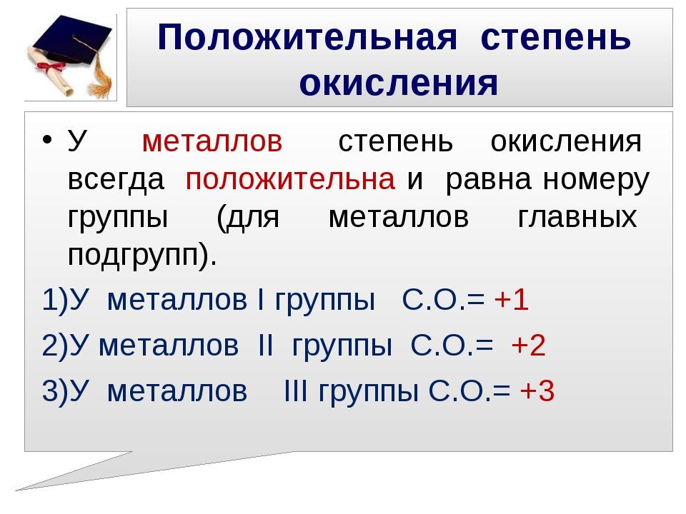 Положительная степень окисления У металлов степень окисления всегда положител...