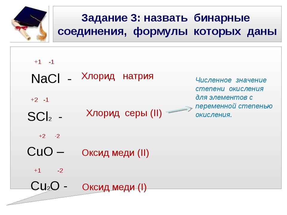 Задание 3: назвать бинарные соединения, формулы которых даны +1 -1 NaCl - +2...