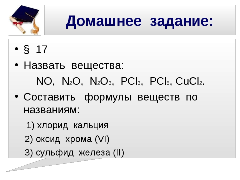Домашнее задание: § 17 Назвать вещества: NO, N2O, N2O3, PCl3, PCl5, CuCl2. Со...