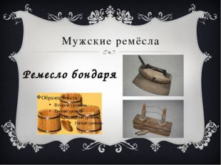 Мужские ремёсла Ремесло бондаря