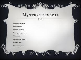 Мужские ремёсла Профессия кузнеца; Плотничество; Ремесло бондаря; Гончарный п
