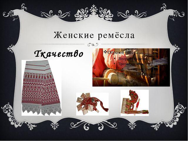 Женские ремёсла Ткачество