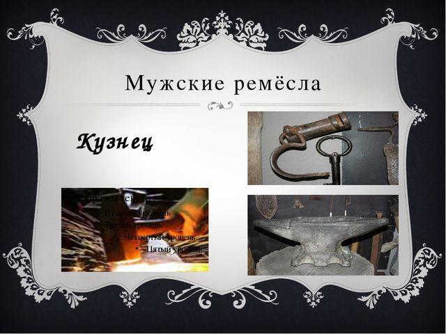 Мужские ремёсла Кузнец