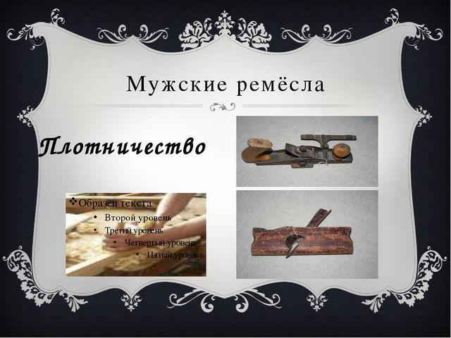 Мужские ремёсла Плотничество