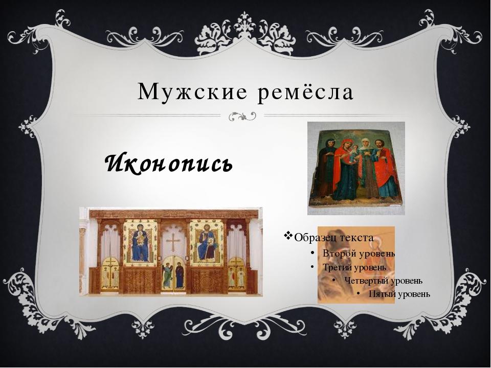 Мужские ремёсла Иконопись
