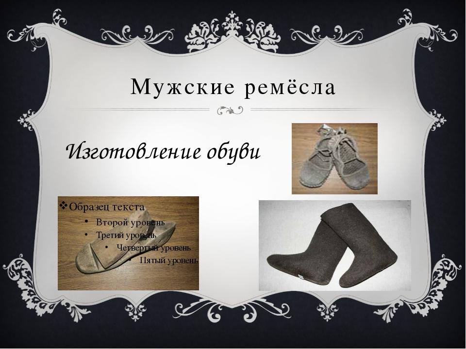 Мужские ремёсла Изготовление обуви