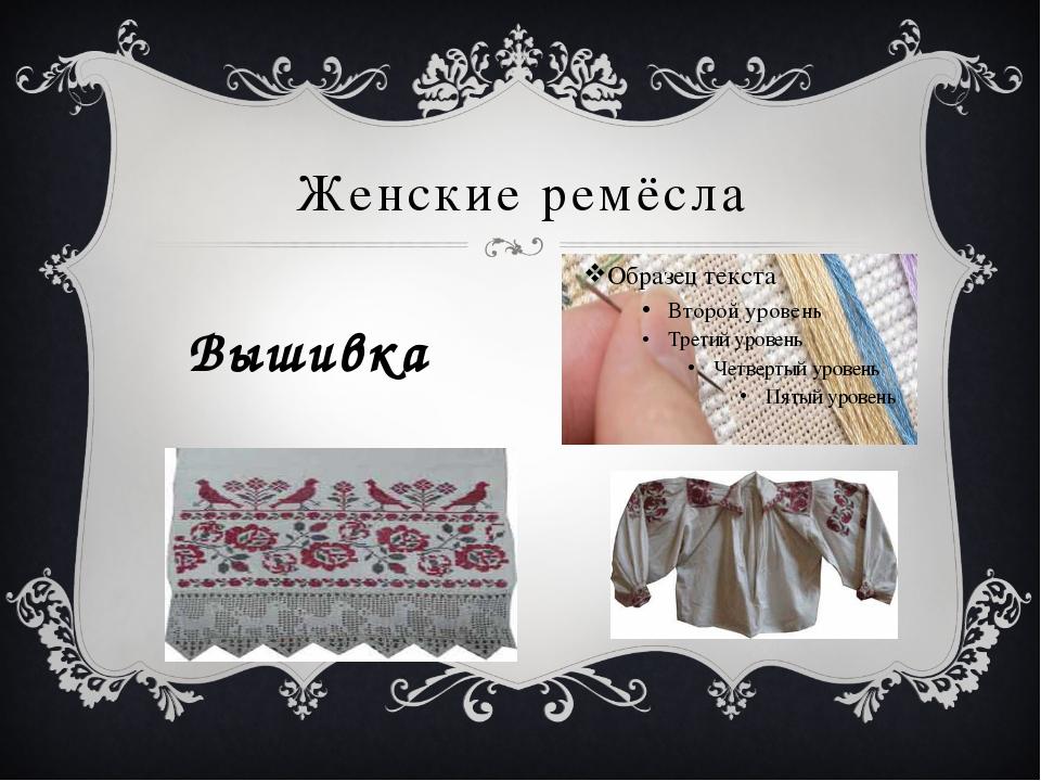 Женские ремёсла Вышивка