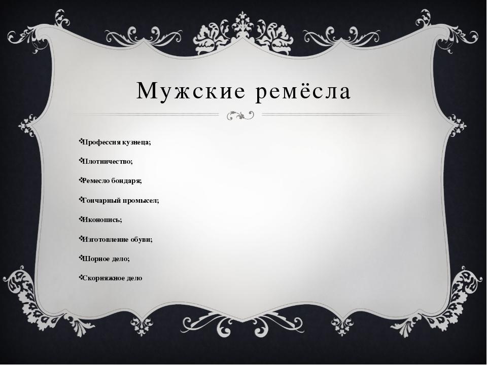 Мужские ремёсла Профессия кузнеца; Плотничество; Ремесло бондаря; Гончарный п...