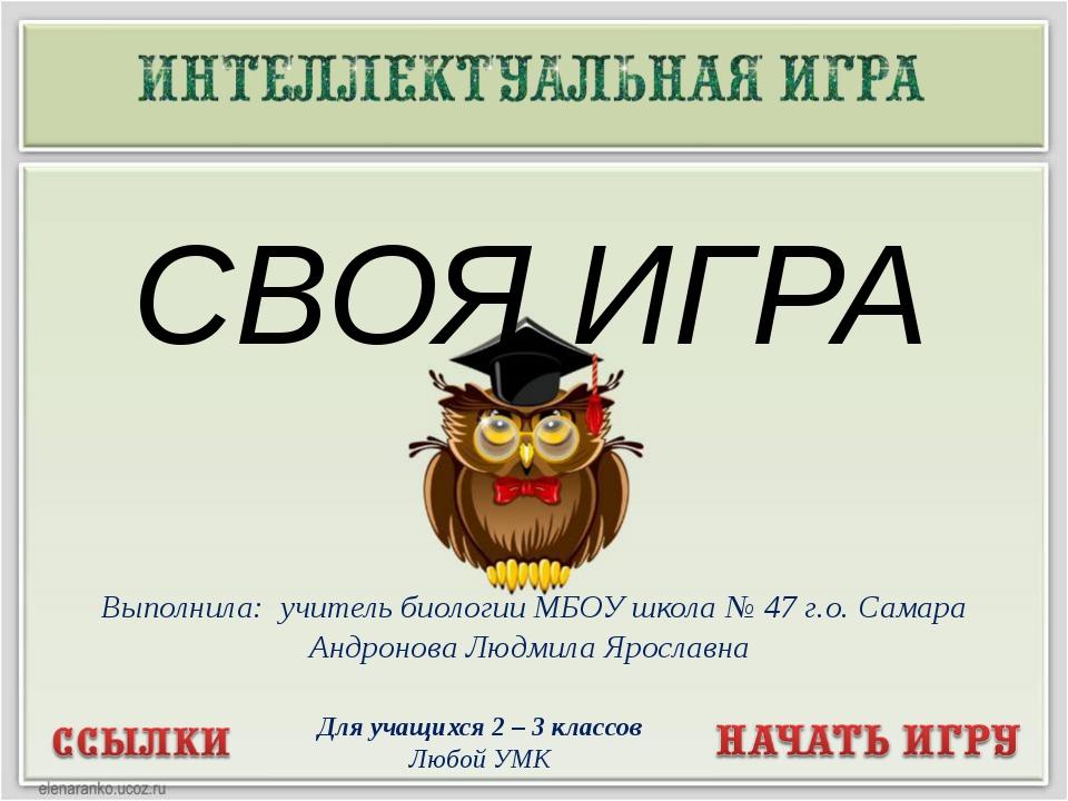Выполнила: учитель биологии МБОУ школа № 47 г.о. Самара Андронова Людмила Яр...
